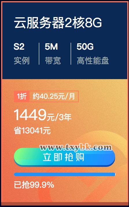 腾讯云2核/8G/5M宽带云服务器优惠1449元3年