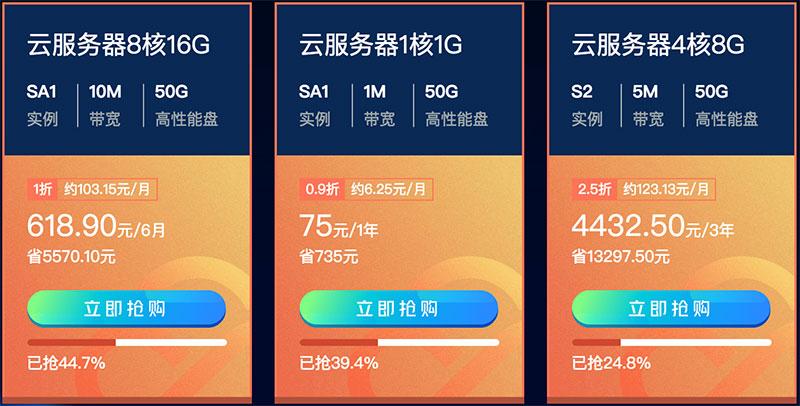 2018腾讯云双11云服务器秒杀75元一年