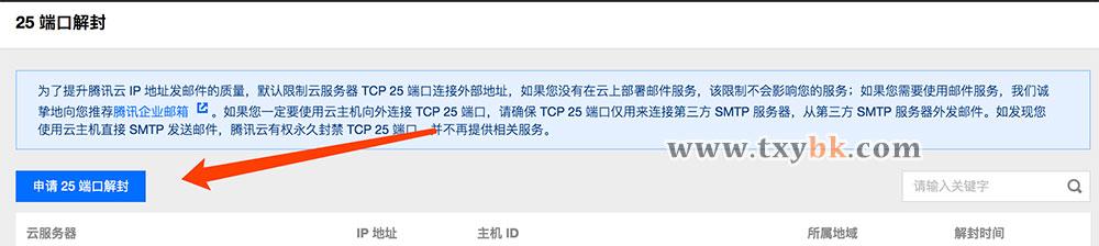 腾讯云25号端口申请解封