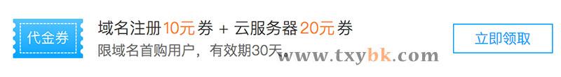 腾讯云域名注册代金券10元免费领取