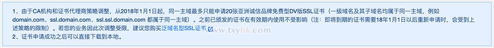 腾讯云亚洲诚信免费证书同一主域限制20张证书申请