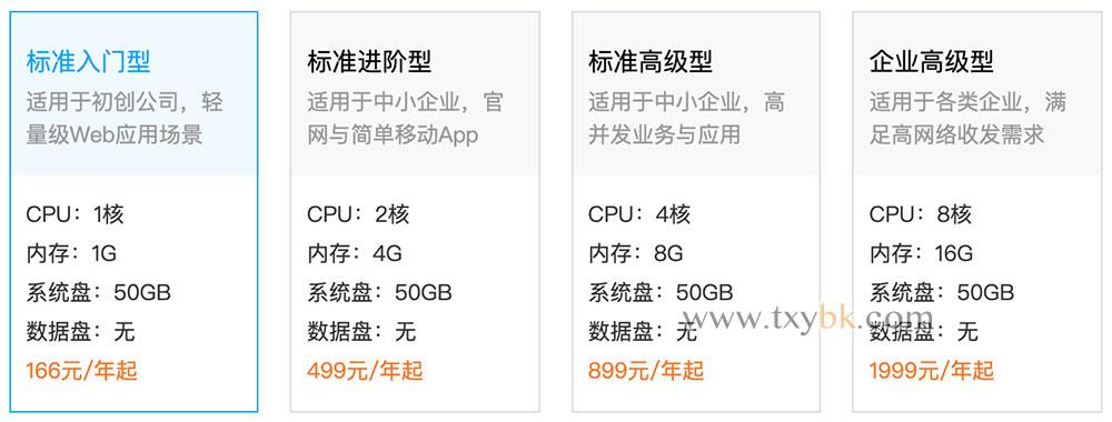 腾讯云服务器企业用户优惠专区云服务器166元一年起
