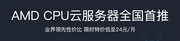 腾讯云AMD云服务器优惠信息与性能评测