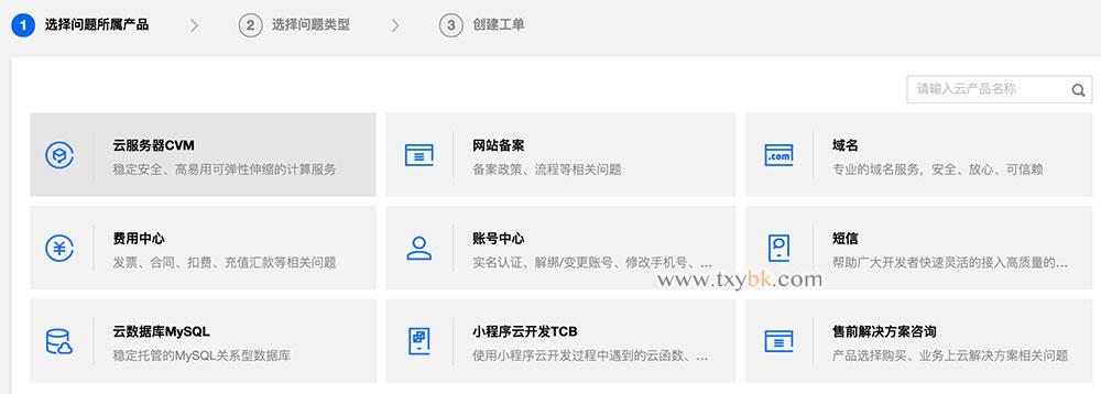 腾讯云提交工单方法教程