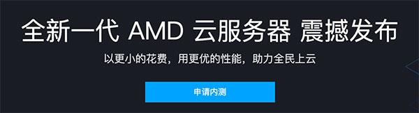 腾讯云新一代AMD云服务器标准型SA2实例详解