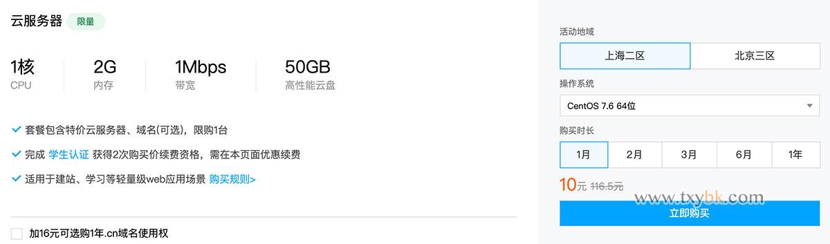 腾讯云学生服务器优惠10元/月