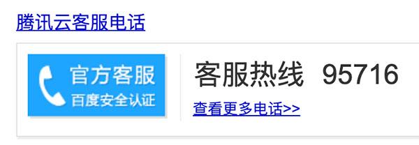腾讯云客服电话:95716