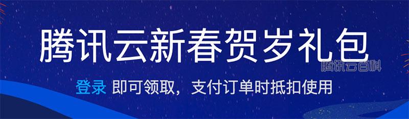 腾讯云新春贺岁代金券礼包(新购、续费、升级)都能用