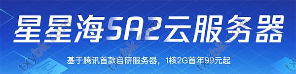 腾讯云星星海SA2云服务器99元(首款自研服务器)