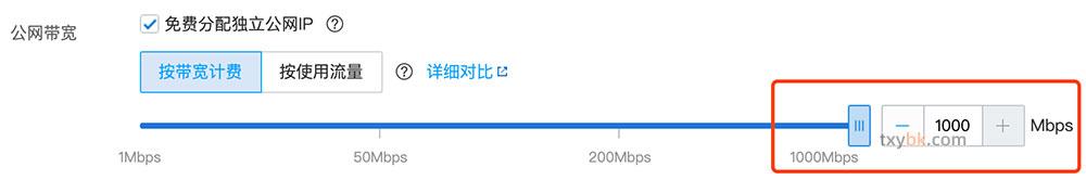 腾讯云公网ip带宽最大值是多少?最大可选1000Mbps