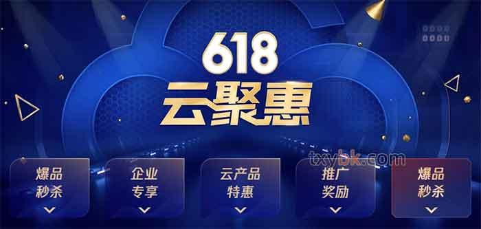 腾讯云618服务器优惠活动95元/年起(优惠价格表)