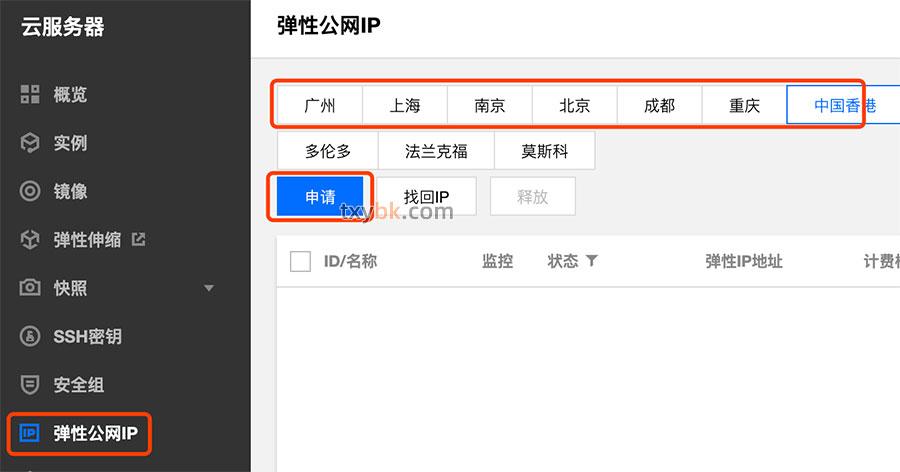 腾讯云弹性公网IP申请及绑定云服务器教程