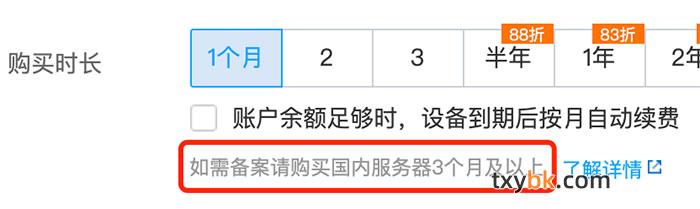 腾讯云服务器备案需购买国内服务器3个月及以上