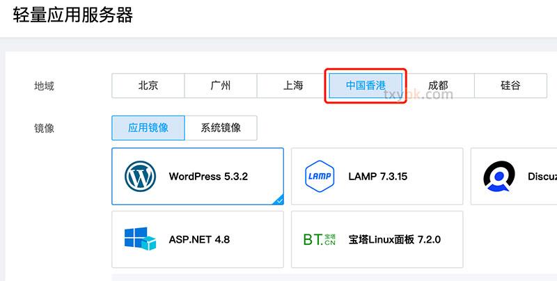 腾讯云轻量应用服务器Lighthouse香港节点24元/月上线
