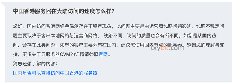 腾讯云香港云服务器访问速度怎么样?(网络延迟测试)