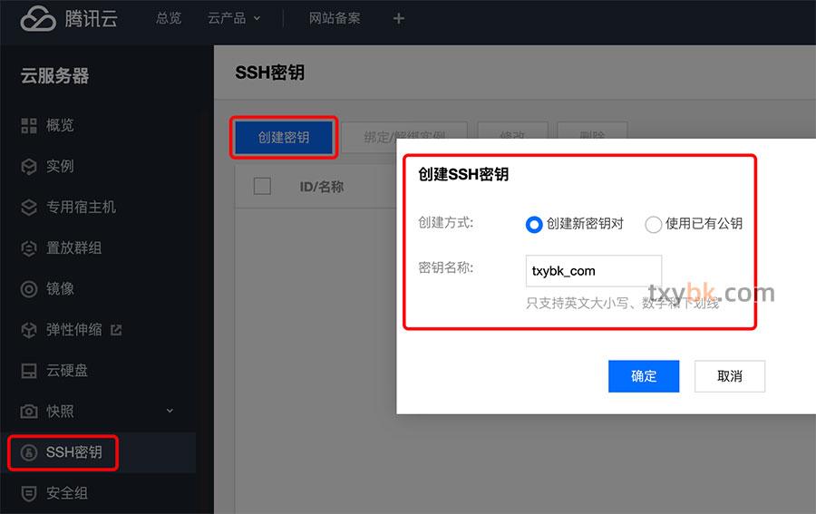腾讯云服务器SSH密钥登录方式设置方法