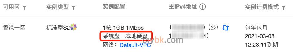 腾讯云服务器本地硬盘不能创建快照如何备份数据?