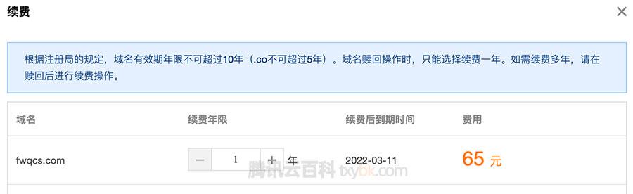 腾讯云COM域名续费涨价了65元一年
