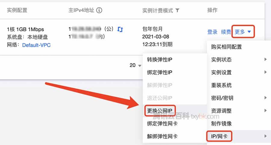 腾讯云服务器更换IP地址教程(免费换公网IP)