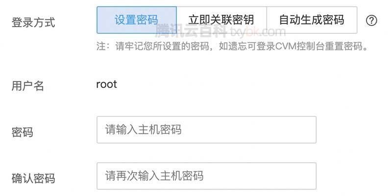 腾讯云服务器登录方式及密码查看方法(Windows/Linux)