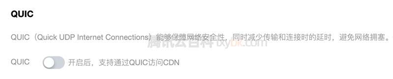 腾讯云CDN QUIC协议保障网安全减少延时避免网络拥堵
