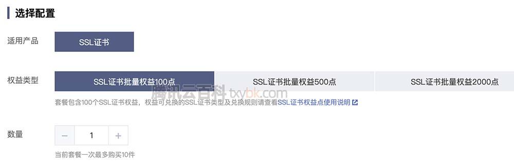 腾讯云SSL证书权益点是什么?权益点如何收费?