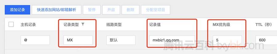 腾讯云企业邮箱域名添加MX解析记录教程