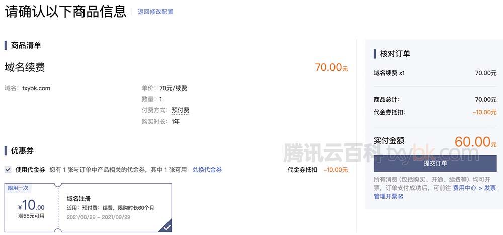 腾讯云com域名续费涨价70元一年?