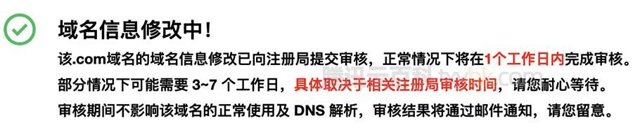 腾讯云域名信息变更审核时间说明
